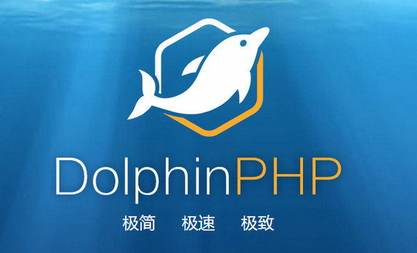 DolphinPHP 1.4.3第3张
